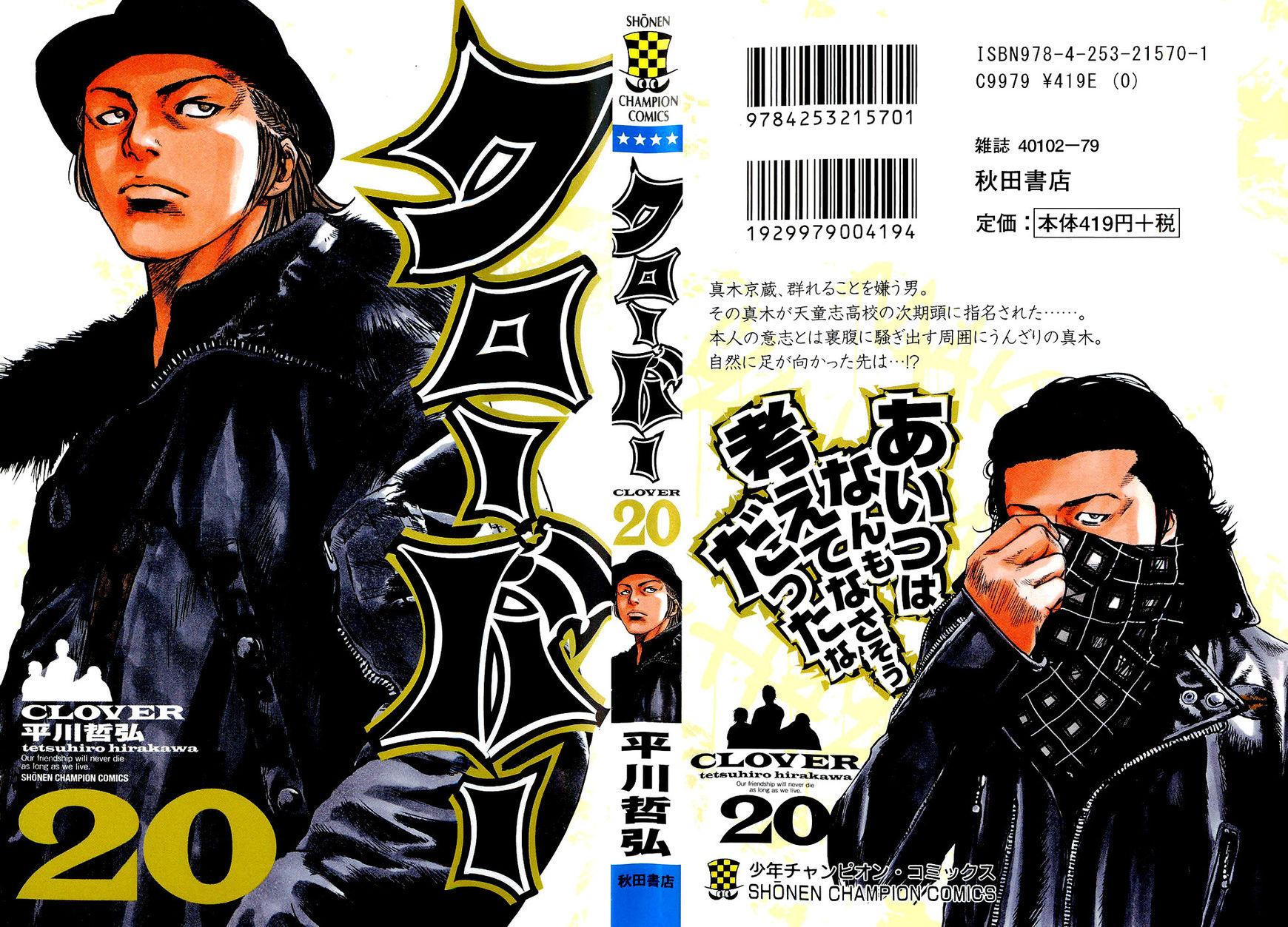 Clover (TETSUHIRO Hirakawa) 170 Page 2