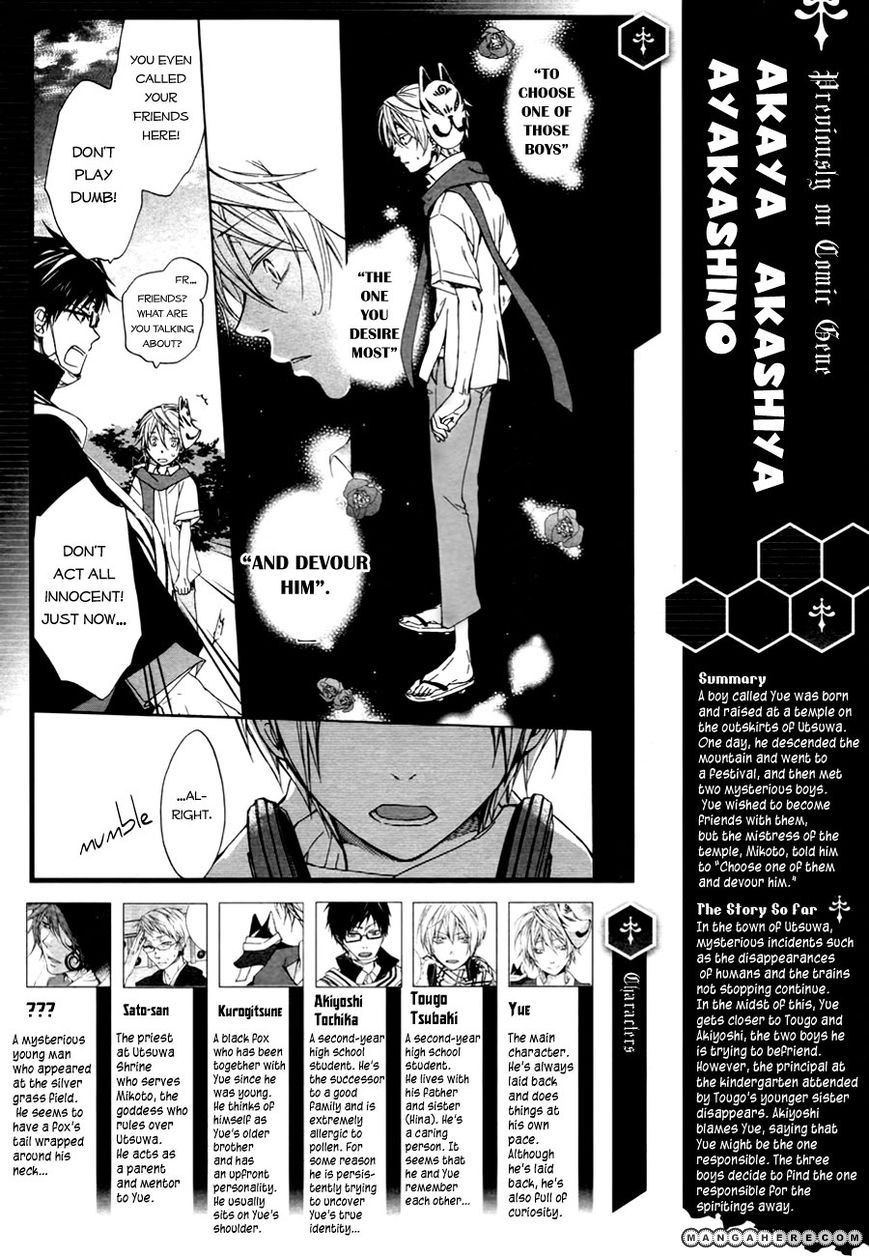 Akaya Akashiya Ayakashi no 5 Page 2