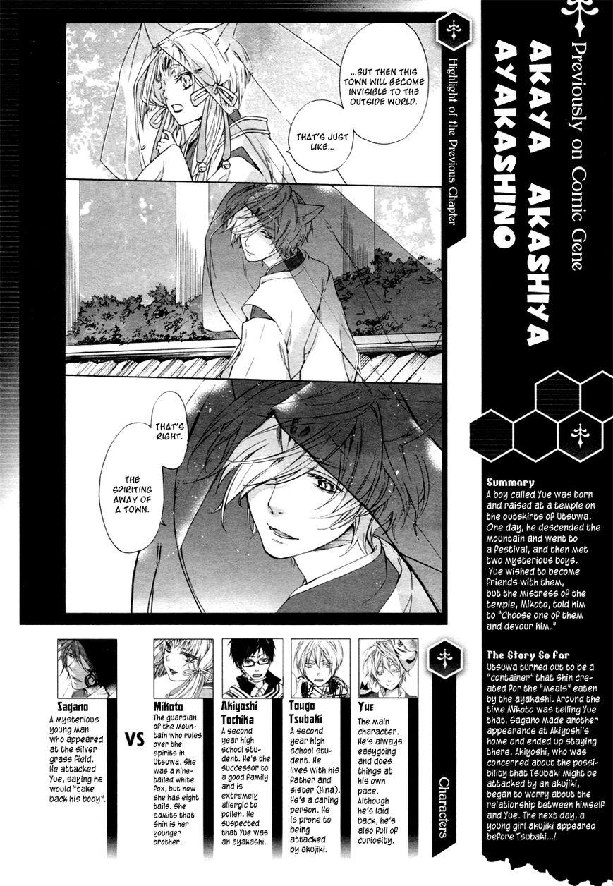 Akaya Akashiya Ayakashi no 12 Page 2