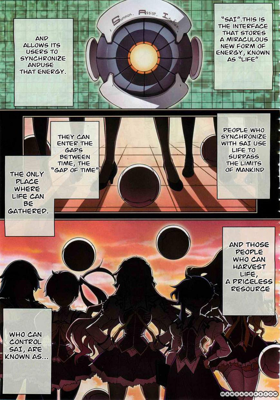Sai:Taker - Futari no Artemis 0 Page 1