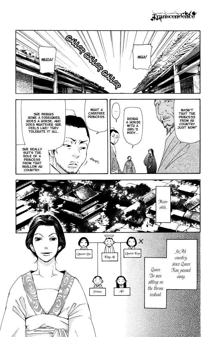 Joou no Hana 2.2 Page 2
