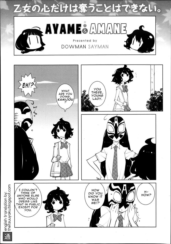 Ayame to Amane 13 Page 1