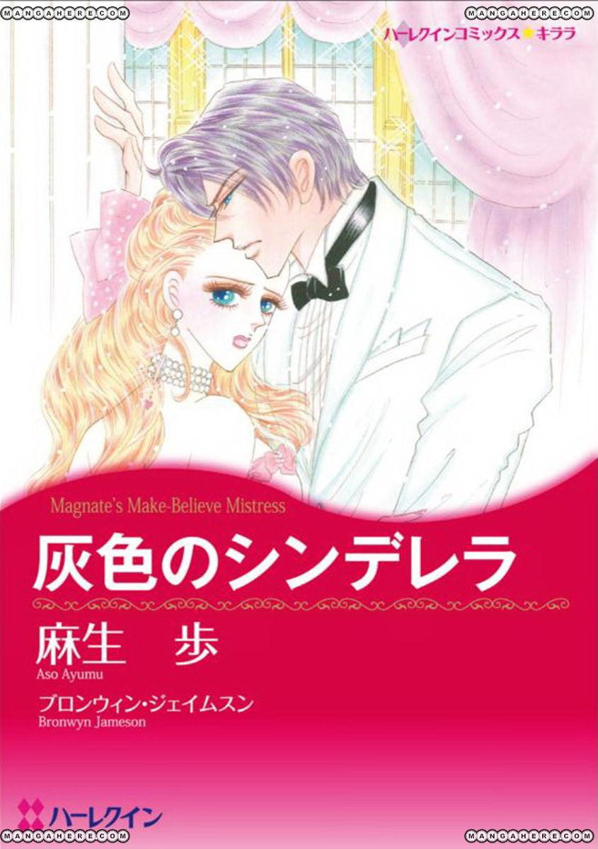 Haiiro no Cinderella 4 Page 1