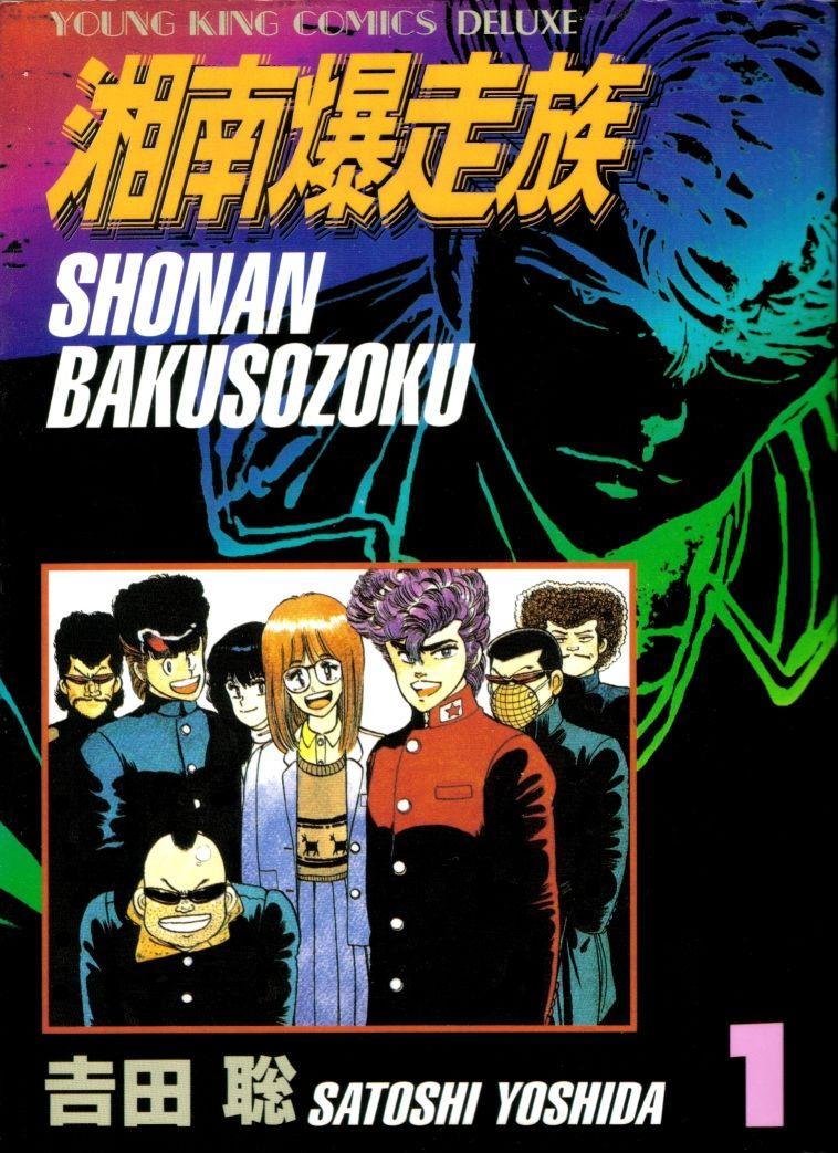 Shonan Bakusozoku 1 Page 1