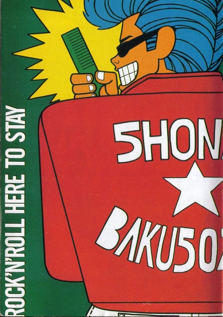Shonan Bakusozoku 1 Page 2