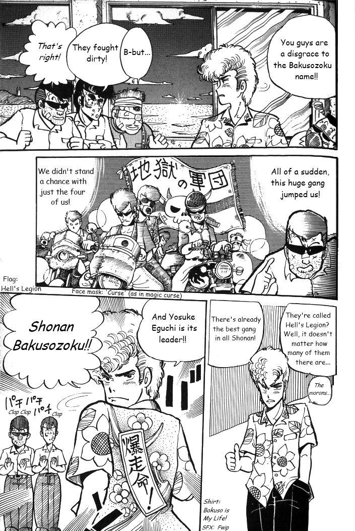 Shonan Bakusozoku 3 Page 3