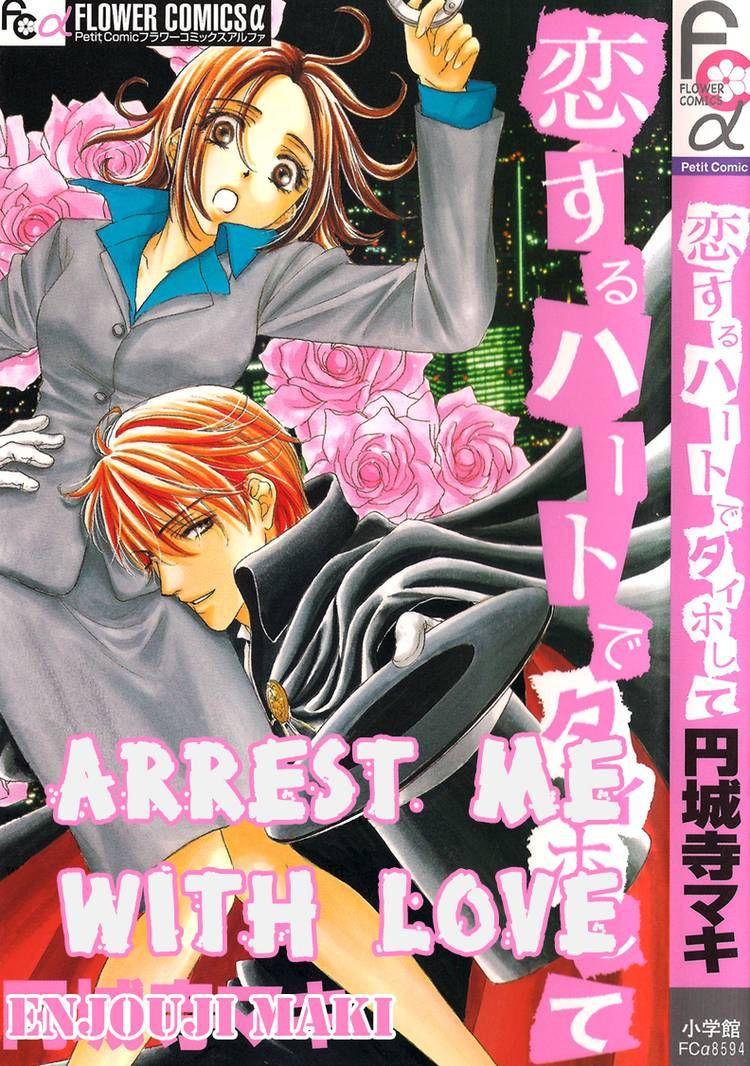Koisuru Heart de Taihoshite 1 Page 1