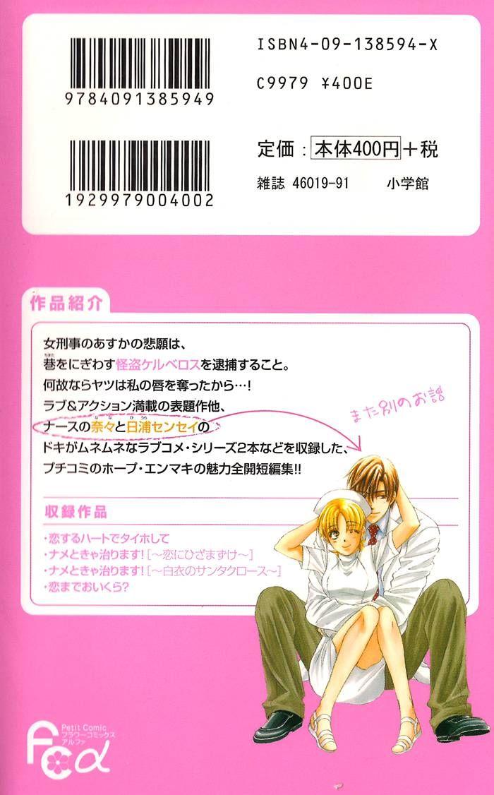 Koisuru Heart de Taihoshite 1 Page 2