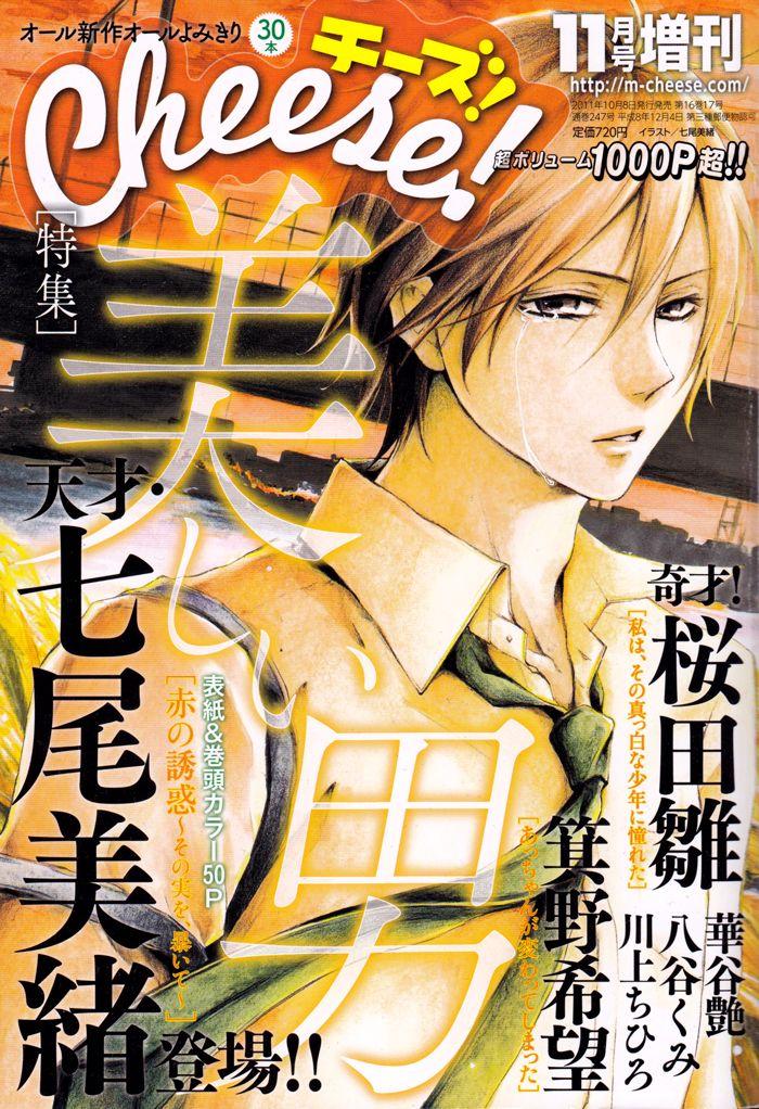 Aka no Yuuwaku 1 Page 1