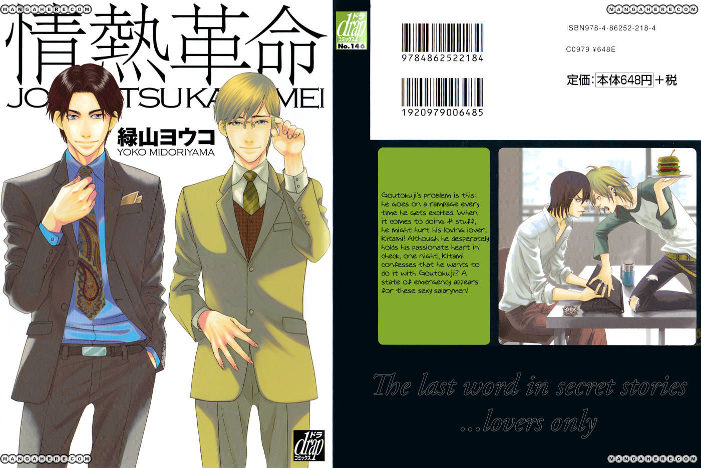 Jounetsu Kakumei 1 Page 1
