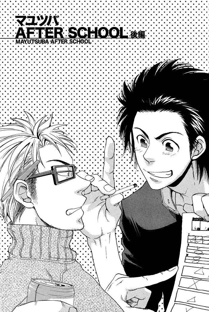 Jounetsu Kakumei 5 Page 1