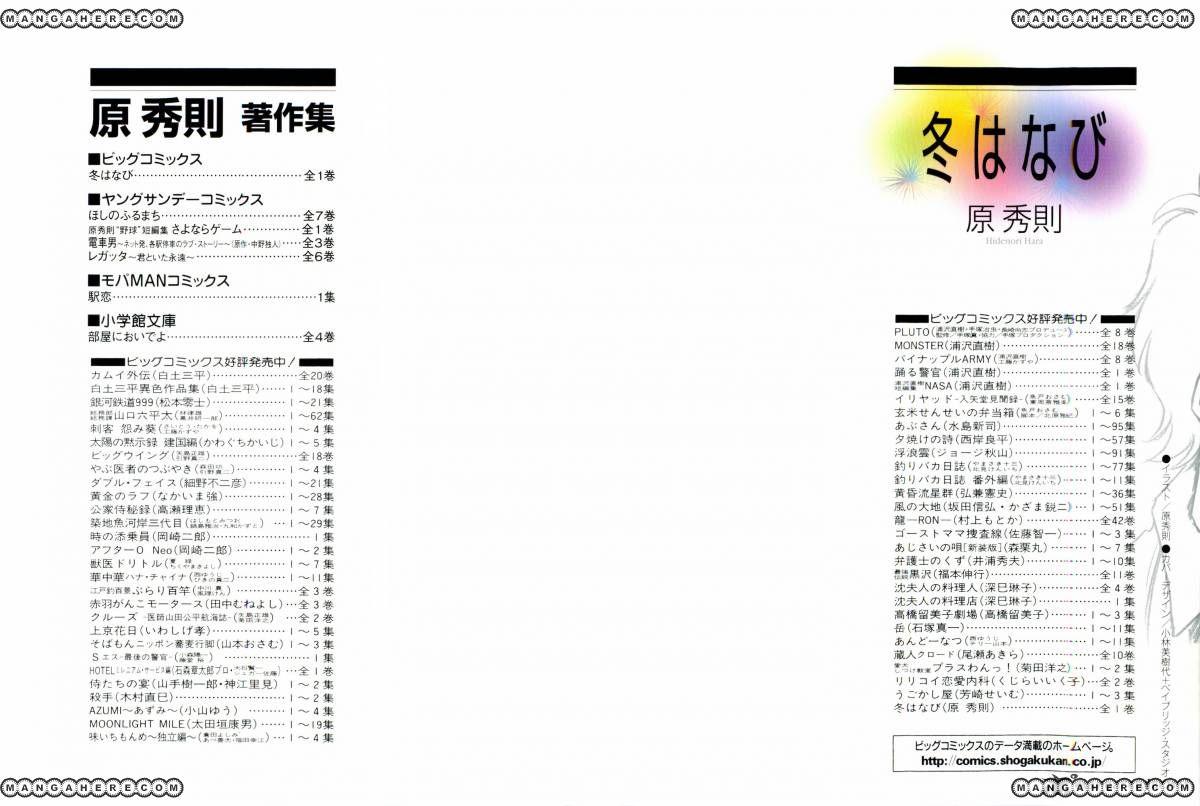 Fuyu Hanabi 1 Page 1