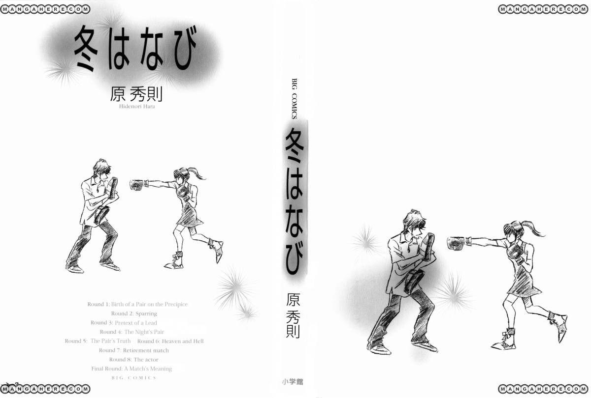 Fuyu Hanabi 1 Page 2