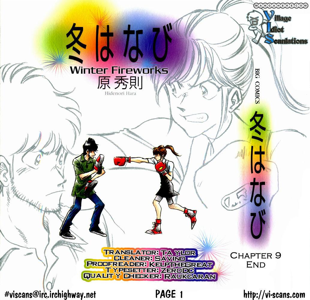 Fuyu Hanabi 9 Page 1
