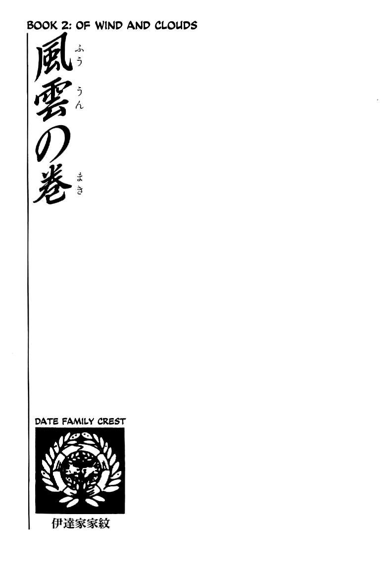 Date Masamune (YOKOYAMA Mitsuteru) 9 Page 1