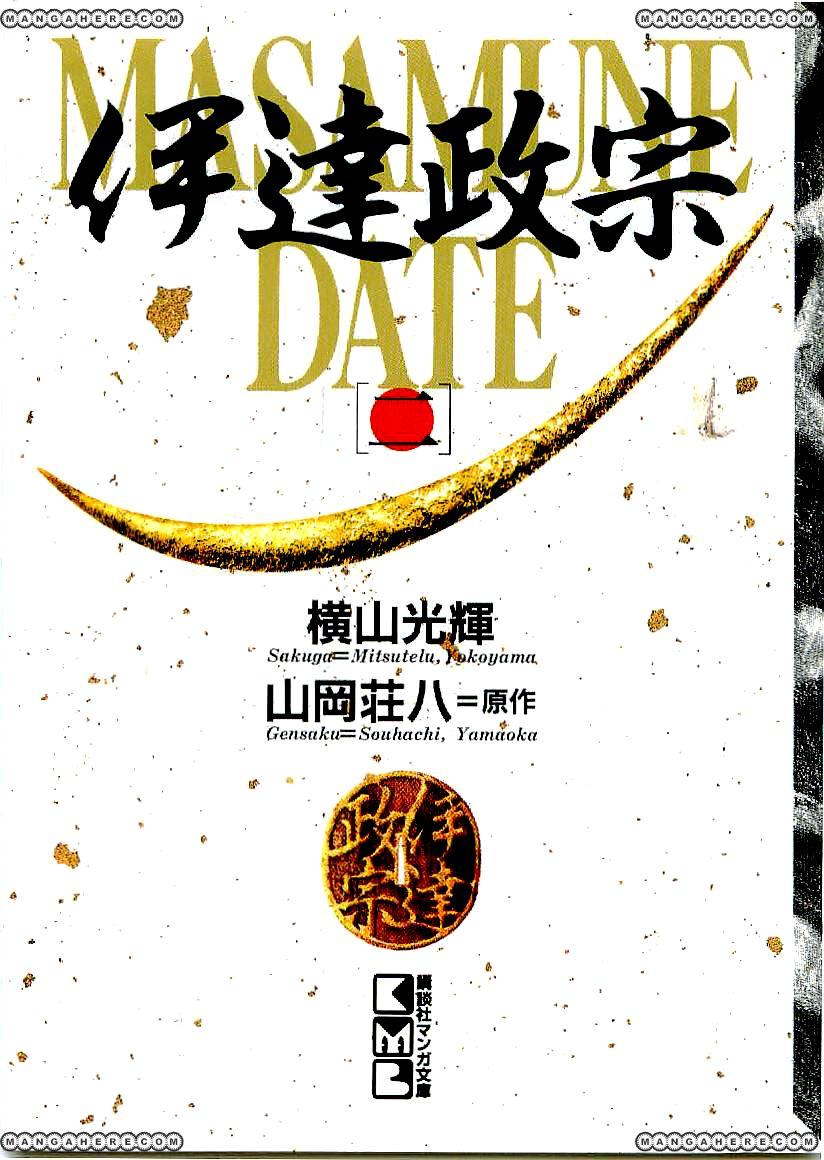 Date Masamune (YOKOYAMA Mitsuteru) 16 Page 1