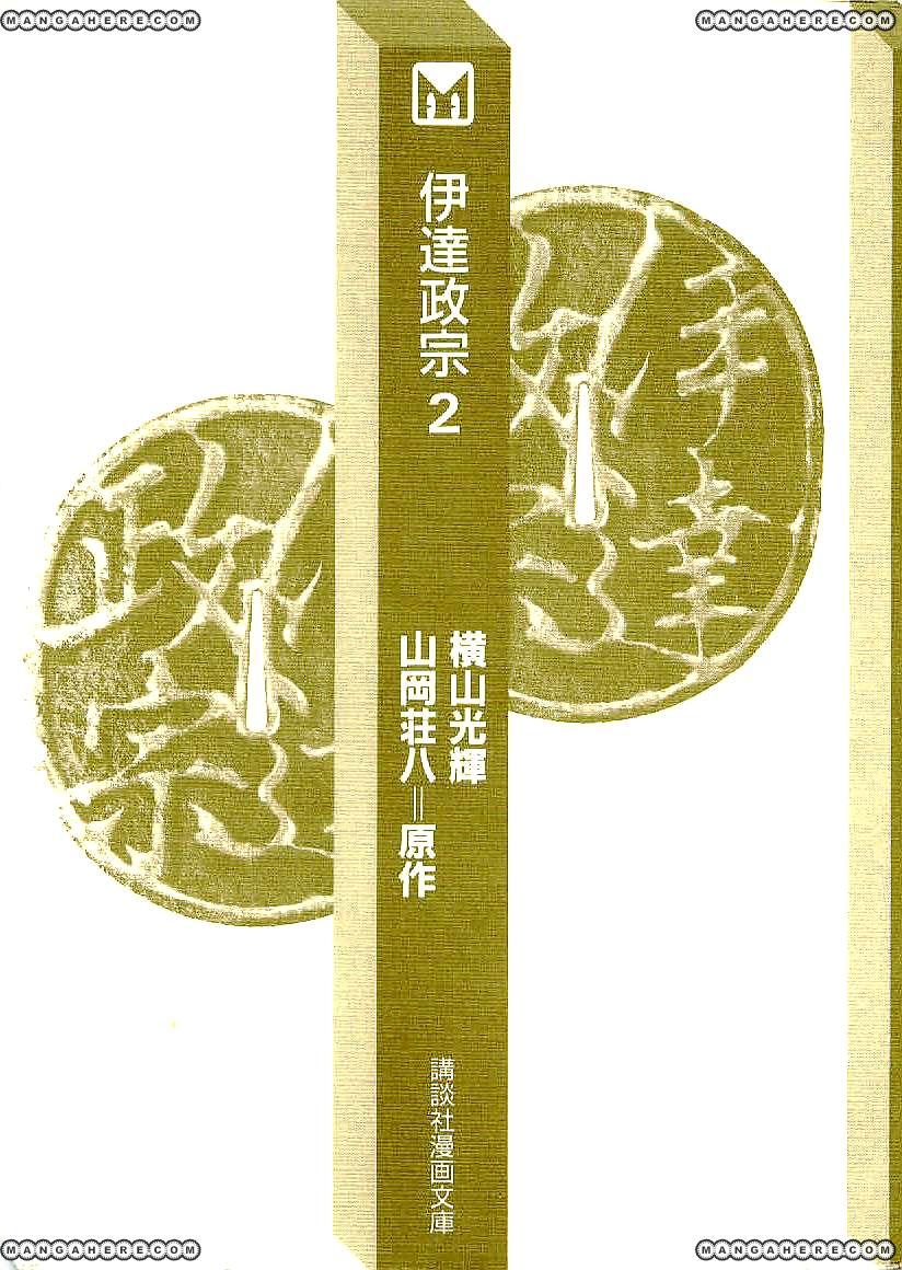 Date Masamune (YOKOYAMA Mitsuteru) 16 Page 2