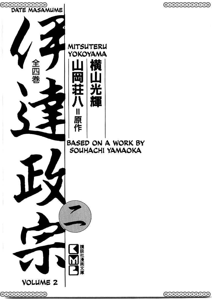 Date Masamune (YOKOYAMA Mitsuteru) 16 Page 3