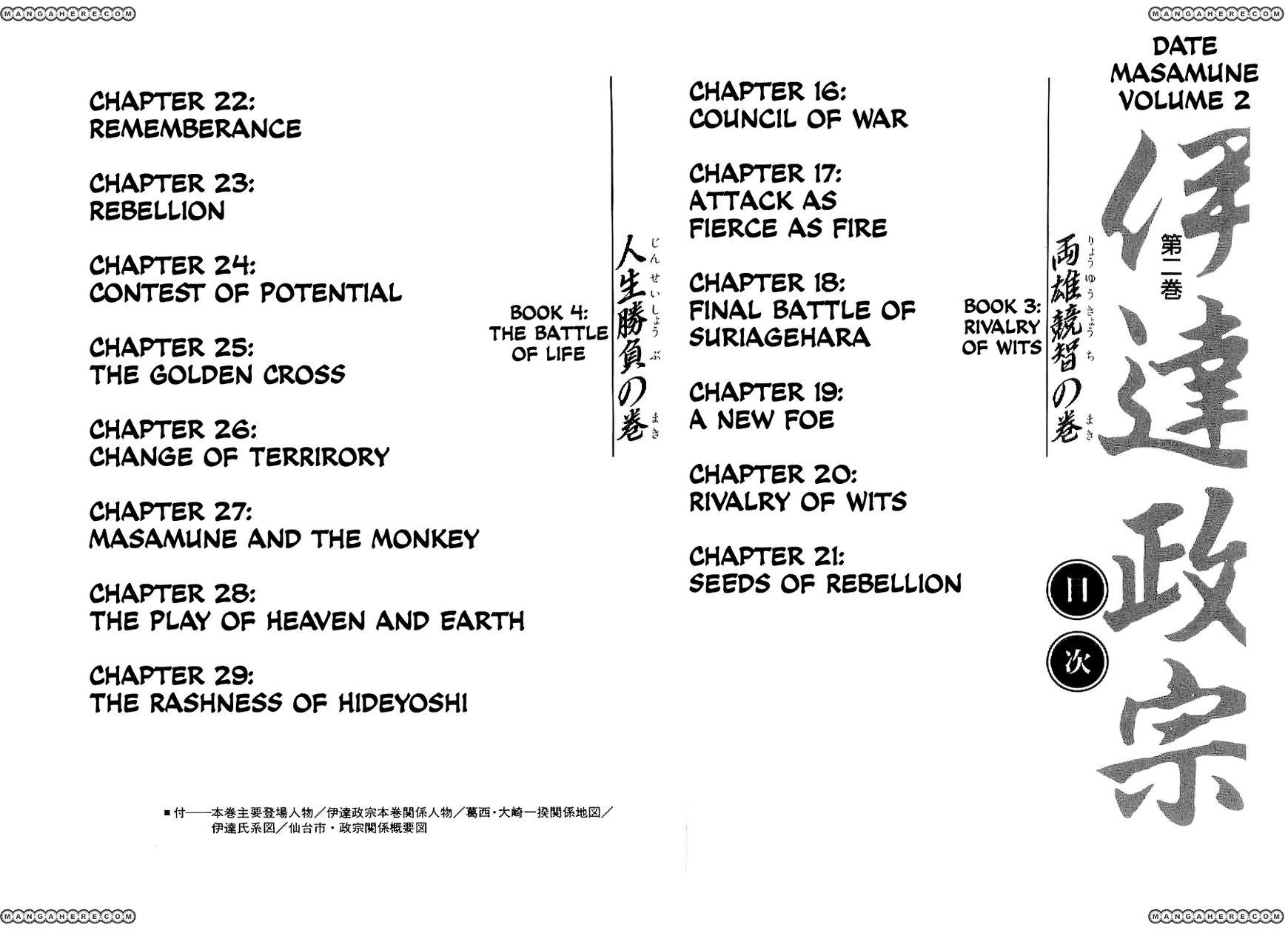 Date Masamune (YOKOYAMA Mitsuteru) 16 Page 4
