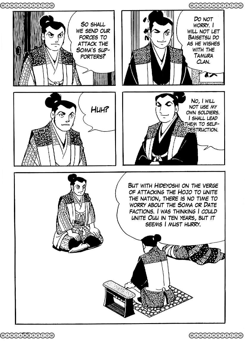 Date Masamune (YOKOYAMA Mitsuteru) 17 Page 4