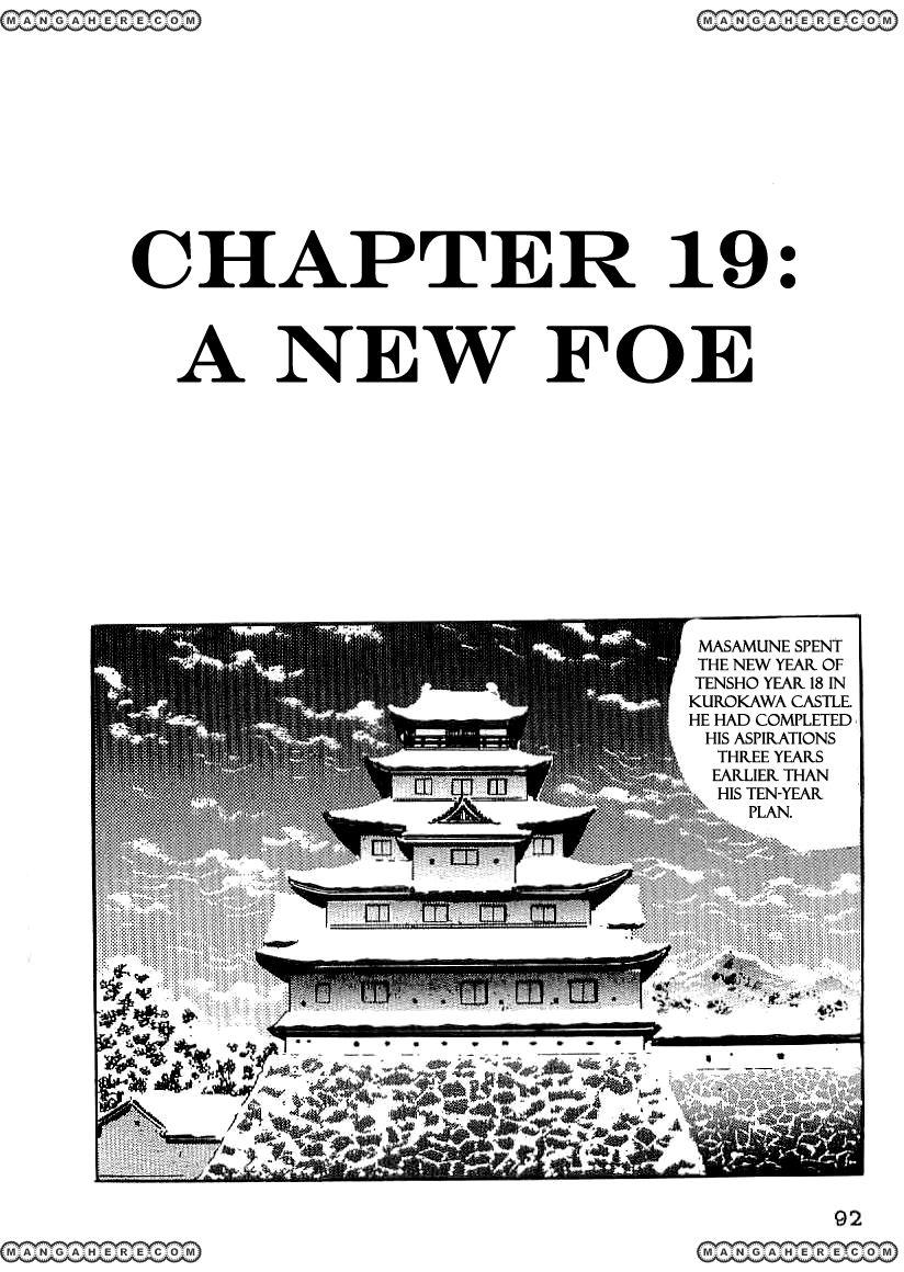 Date Masamune (YOKOYAMA Mitsuteru) 19 Page 1