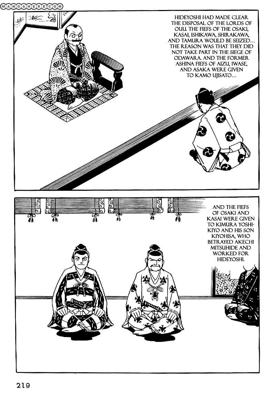 Date Masamune (YOKOYAMA Mitsuteru) 22 Page 3