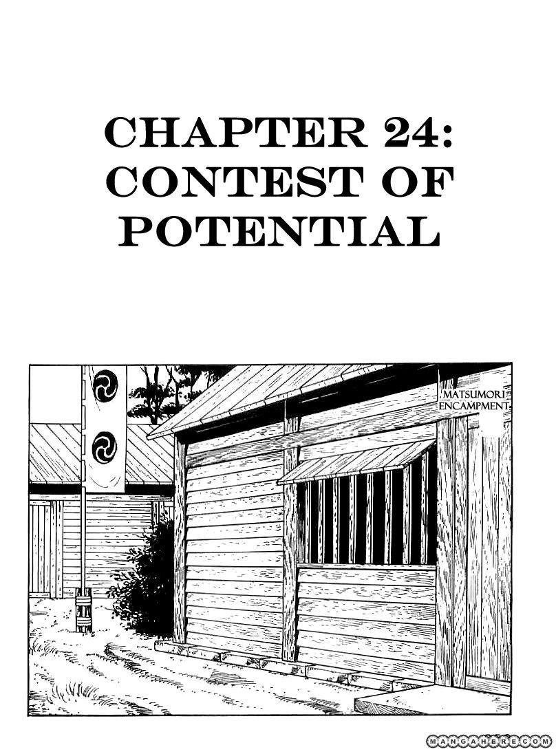 Date Masamune (YOKOYAMA Mitsuteru) 24 Page 1