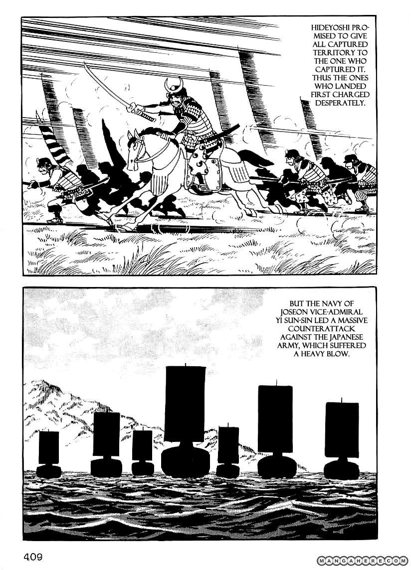 Date Masamune (YOKOYAMA Mitsuteru) 29 Page 2