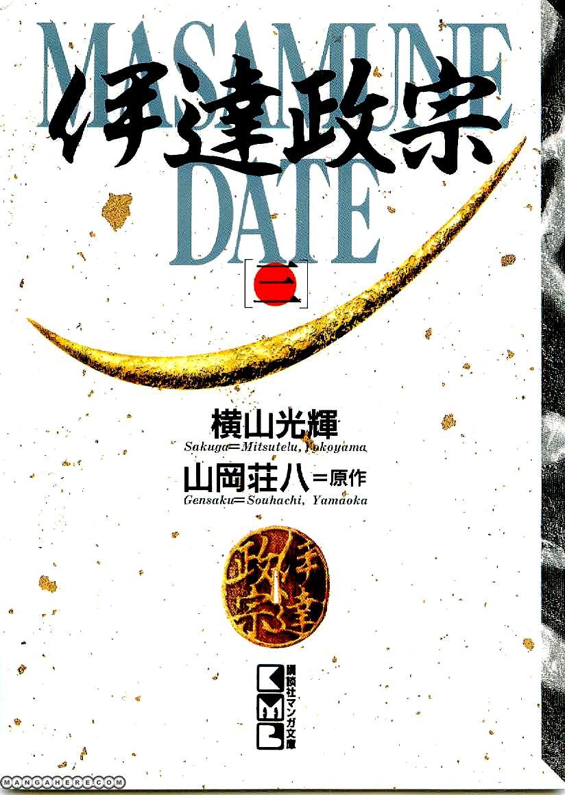 Date Masamune (YOKOYAMA Mitsuteru) 30 Page 1