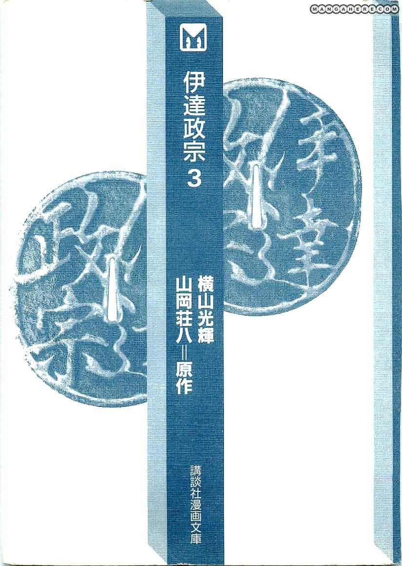 Date Masamune (YOKOYAMA Mitsuteru) 30 Page 2