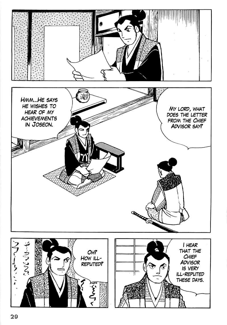 Date Masamune (YOKOYAMA Mitsuteru) 31 Page 2