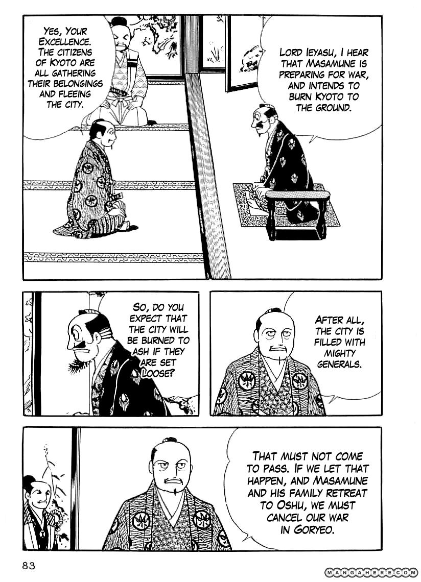 Date Masamune (YOKOYAMA Mitsuteru) 33 Page 2