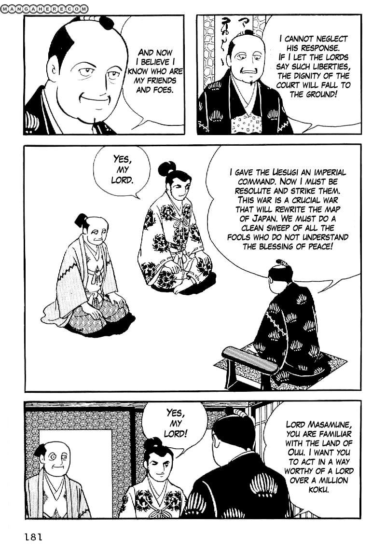 Date Masamune (YOKOYAMA Mitsuteru) 37 Page 4