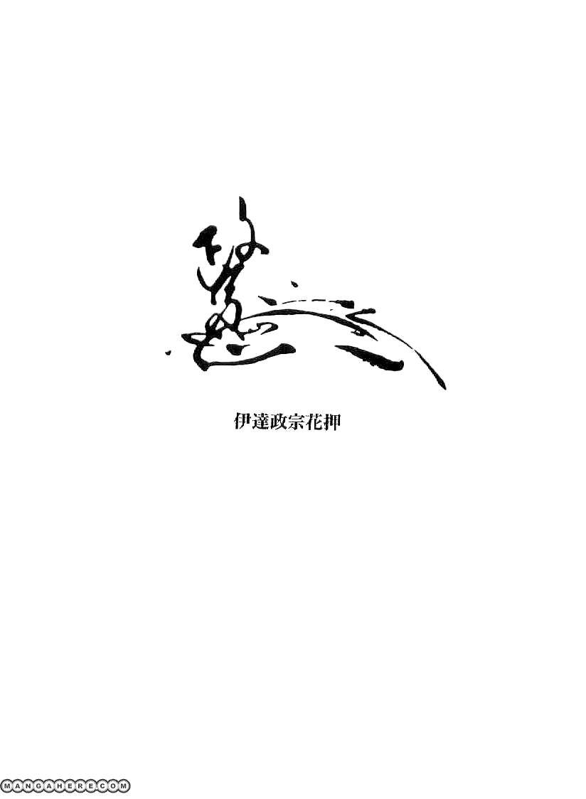 Date Masamune (YOKOYAMA Mitsuteru) 38 Page 1