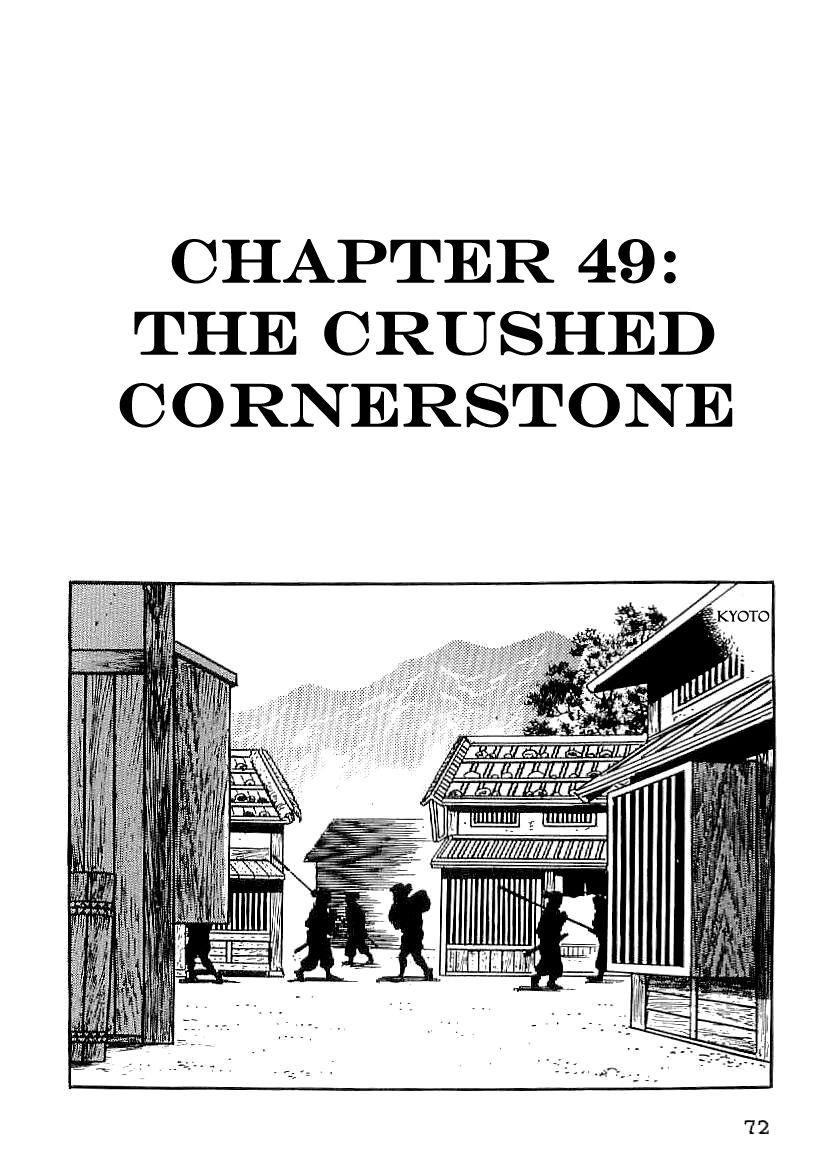 Date Masamune (YOKOYAMA Mitsuteru) 49 Page 1
