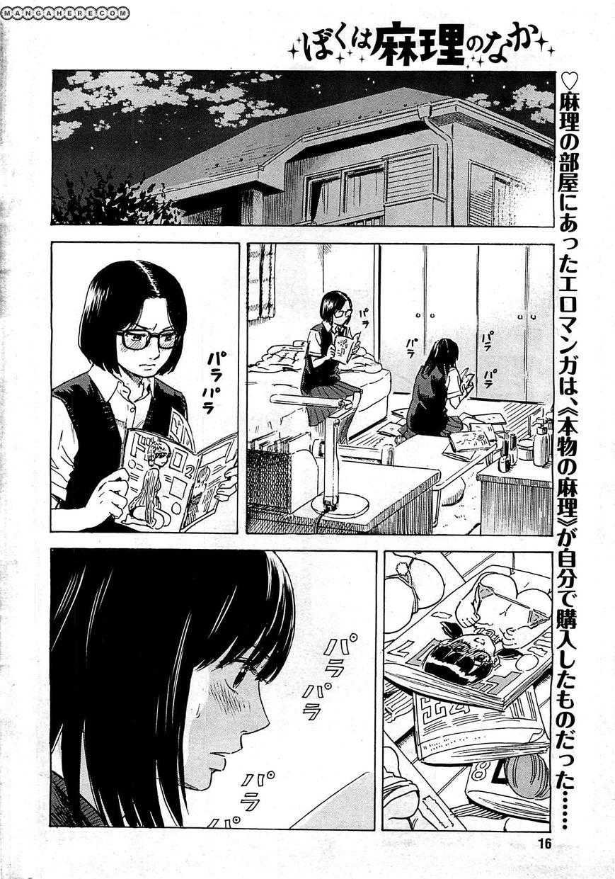 Boku wa Mari no Naka 13 Page 2