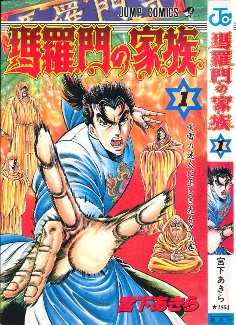 Baramon no Kazoku 1 Page 1