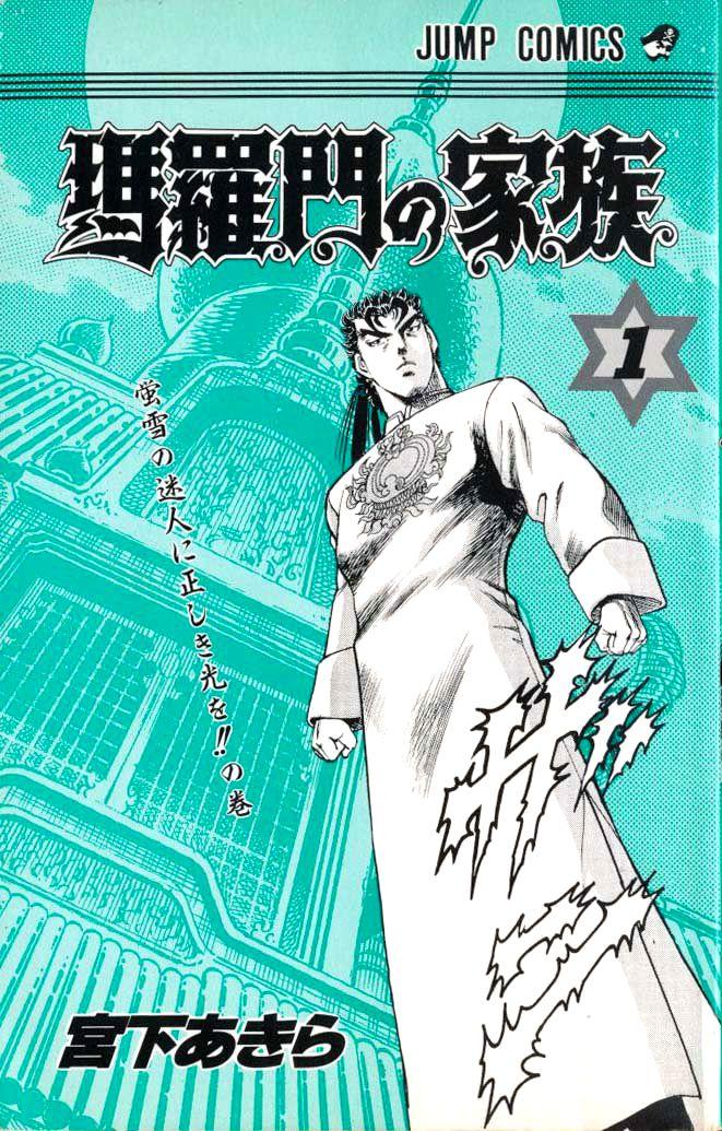 Baramon no Kazoku 1 Page 4