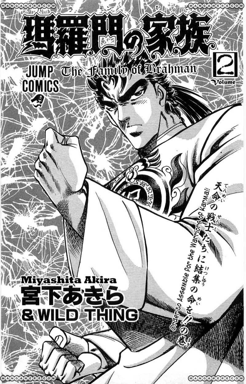 Baramon no Kazoku 8 Page 3