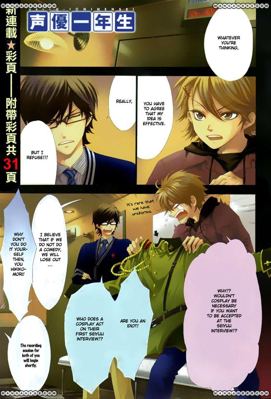 Seiyuu Ichinensei 1 Page 1