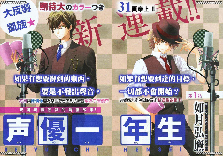 Seiyuu Ichinensei 1 Page 2