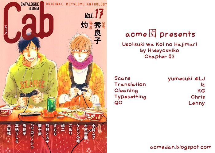 Usotsuki wa Koi no Hajimari 3 Page 1