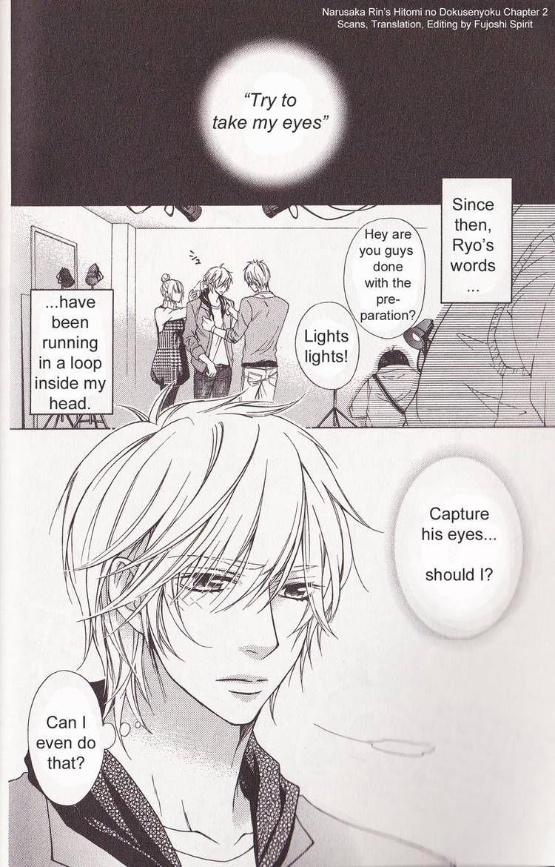 Hitomi no Dokusenyoku 2 Page 2