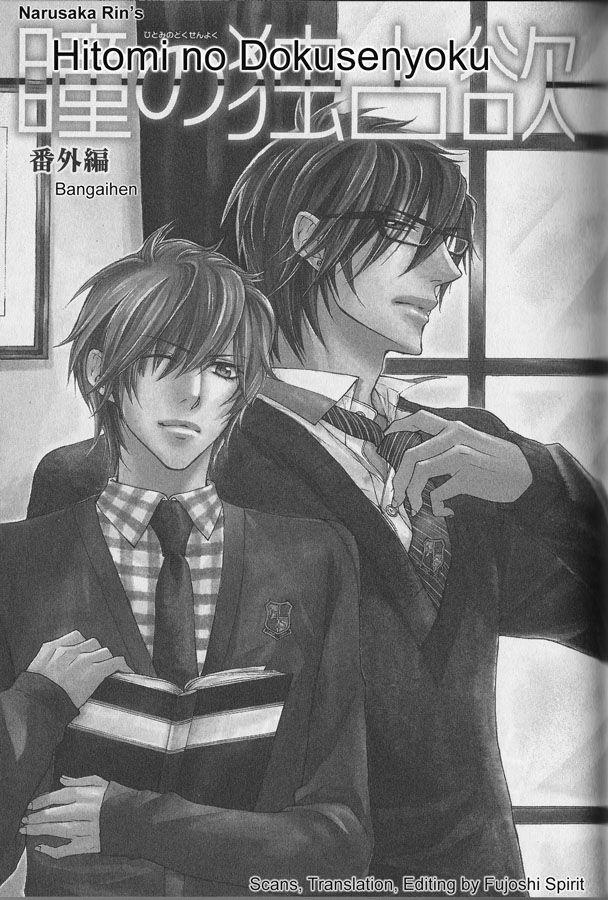 Hitomi no Dokusenyoku 4 Page 3