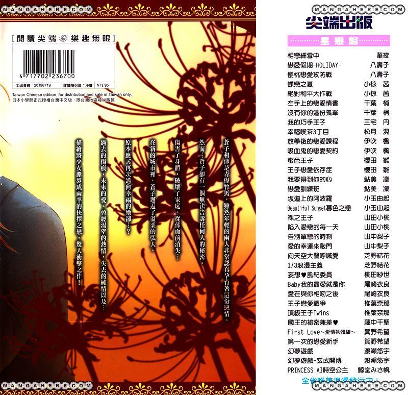 8-banme no Tsumi 1 Page 1