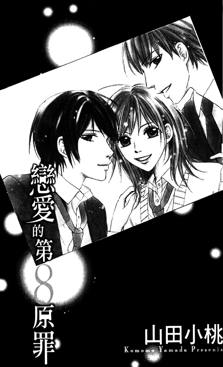 8-banme no Tsumi 1 Page 2
