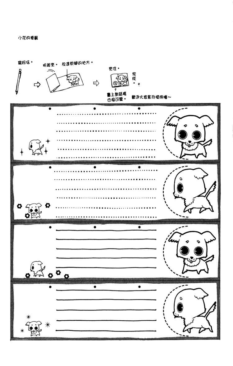 8-banme no Tsumi 3 Page 2