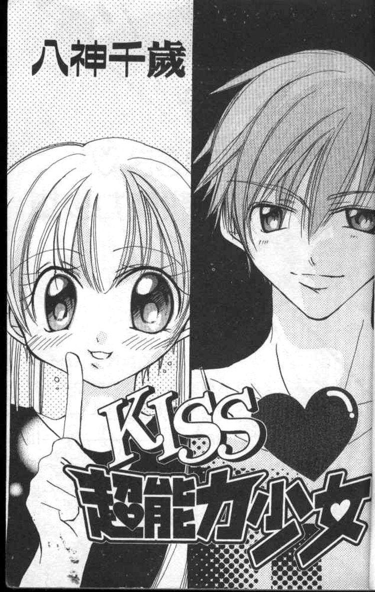 Kiss Shite! Esper Girl 1 Page 3