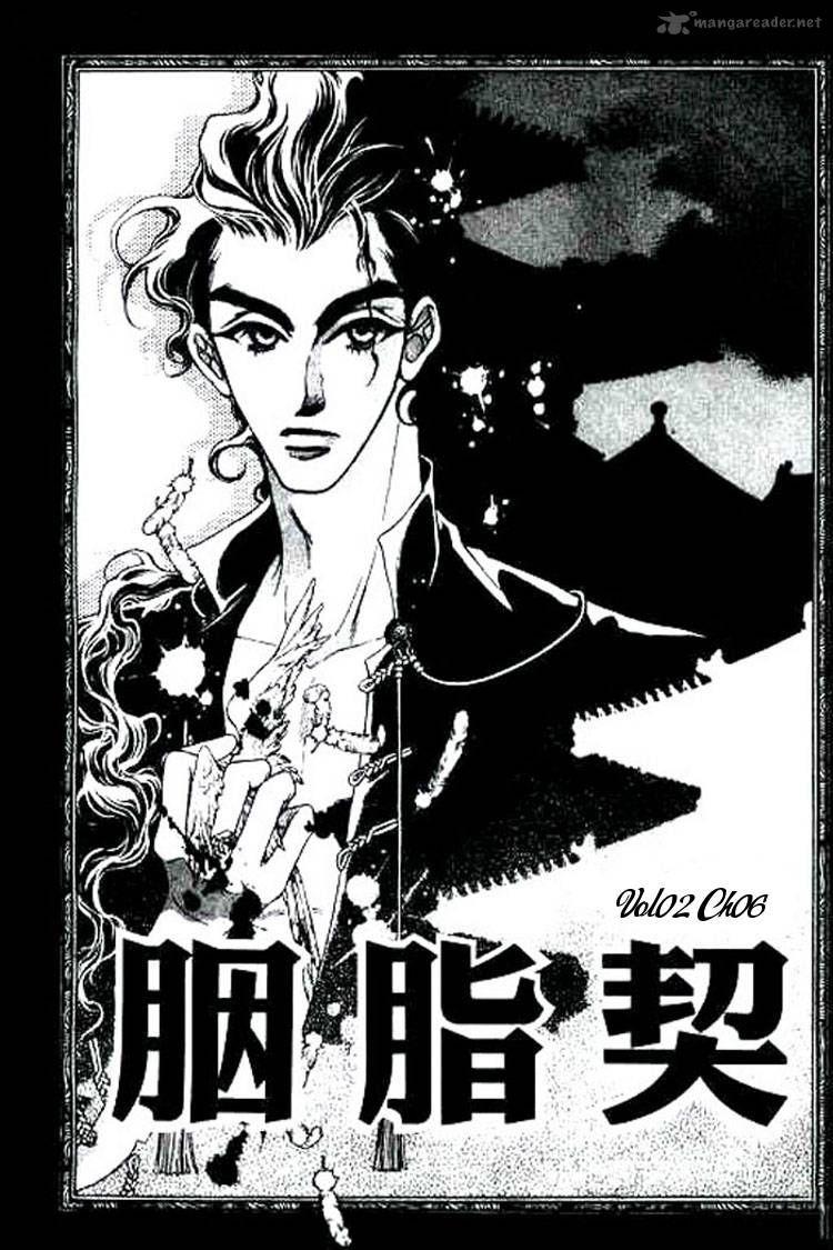 Yan Zhi Cuo 6 Page 3