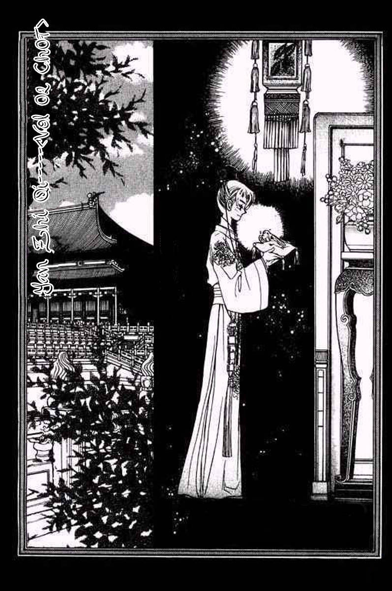 Yan Zhi Cuo 7 Page 1